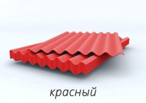 Шифер волновой красный