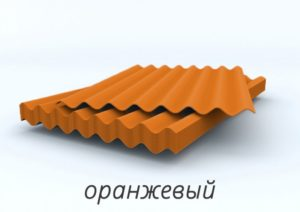 Шифер волновой оранжевый